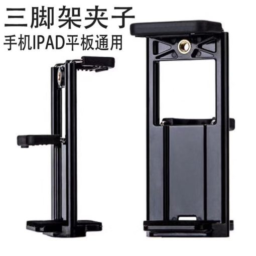 two-in-one-mobile-tablet-clip-holder
